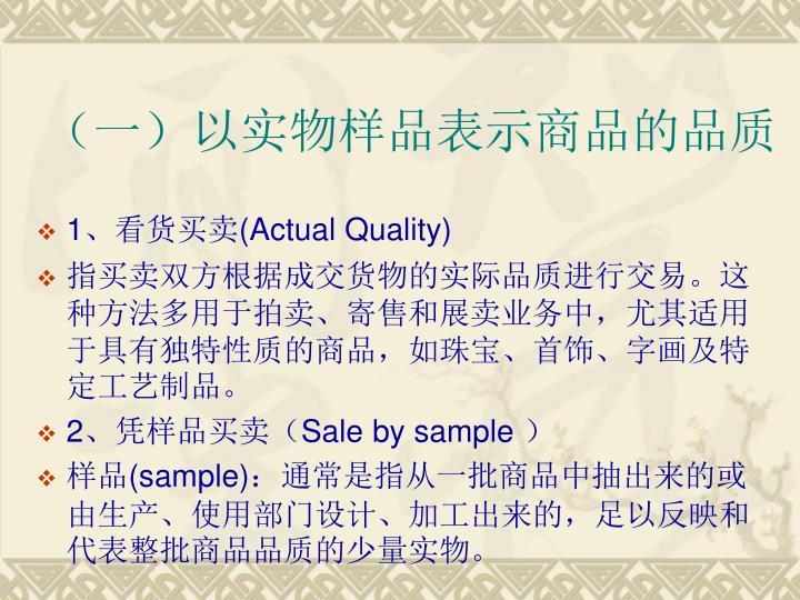 (一)以实物样品表示商品的品质