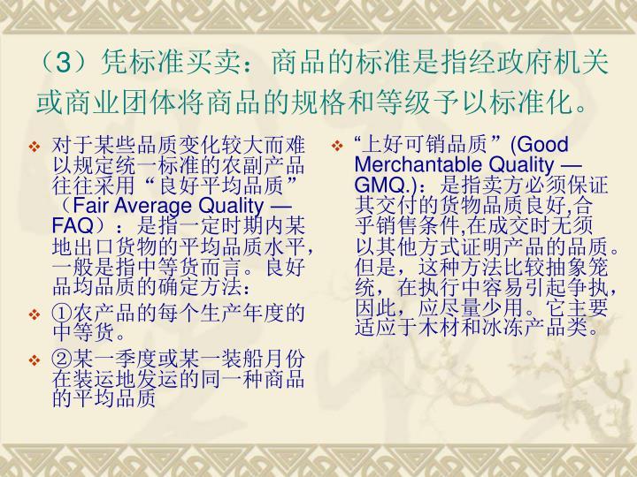 """对于某些品质变化较大而难以规定统一标准的农副产品往往采用""""良好平均品质""""("""