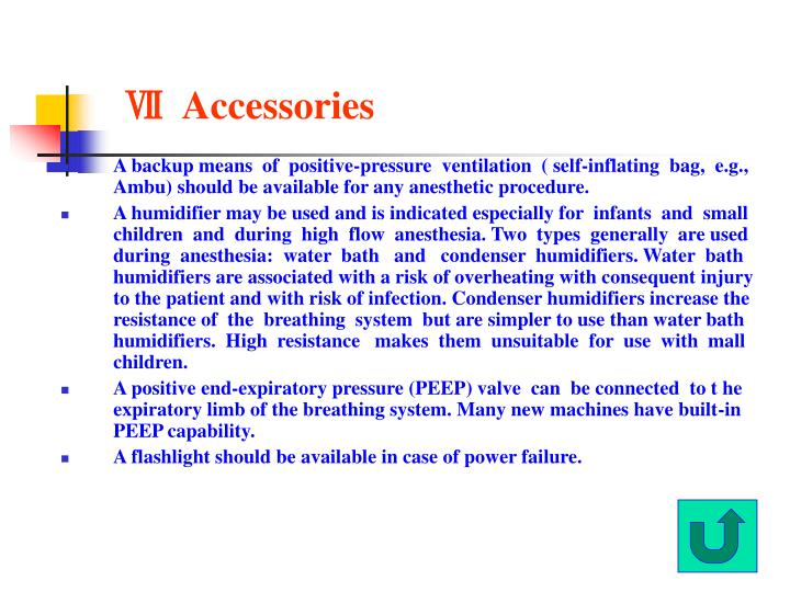 Ⅶ  Accessories