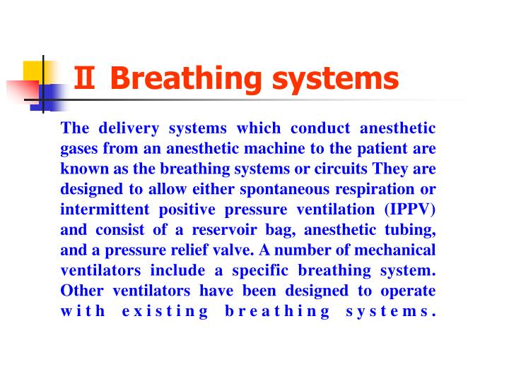 Ⅱ Breathing systems