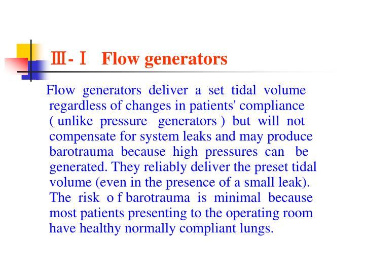 Ⅲ-Ⅰ  Flow generators
