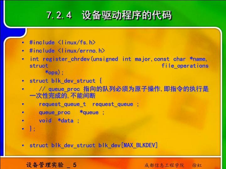 7.2.4  设备驱动程序的代码