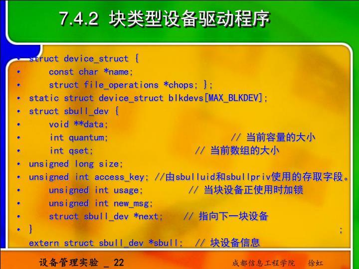 7.4.2  块类型设备驱动程序