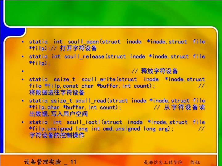 static int scull_open(struct inode *inode,struct file *filp);//