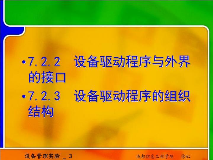 7.2.2  设备驱动程序与外界的接口