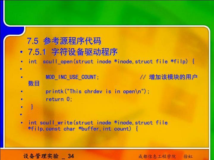 7.5  参考源程序代码