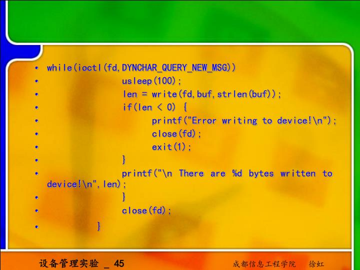 while(ioctl(fd,DYNCHAR_QUERY_NEW_MSG))