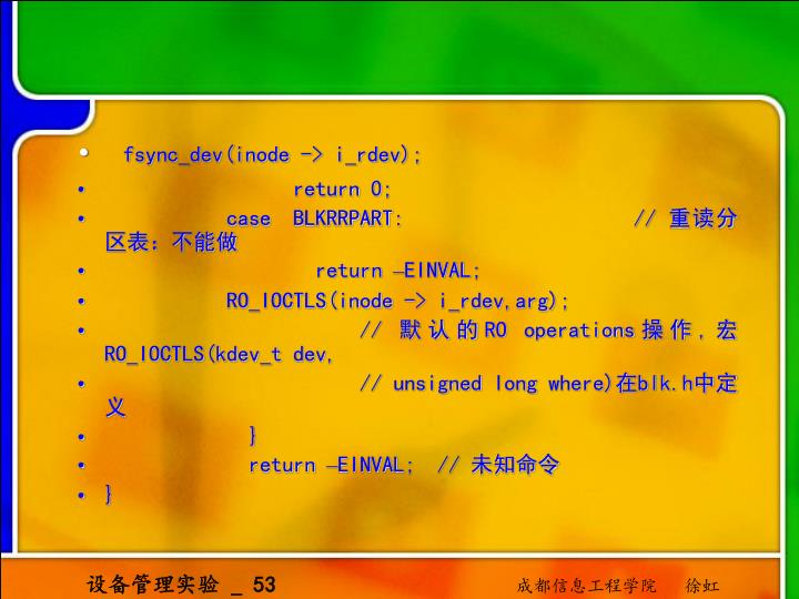 fsync_dev(inode -> i_rdev);