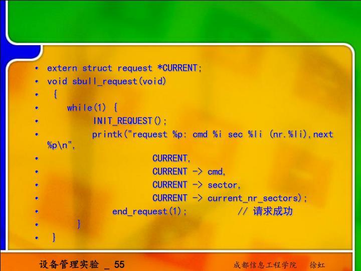 extern struct request *CURRENT;