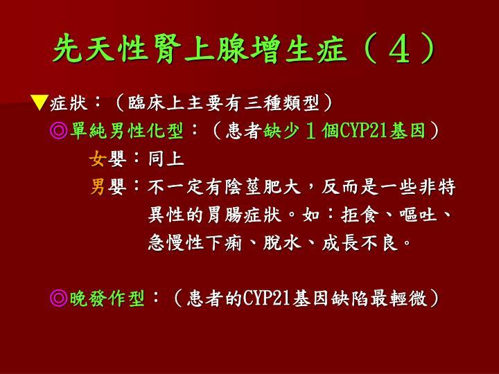 先天性腎上腺增生症(4)