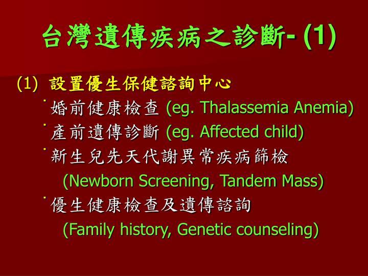 台灣遺傳疾病之診斷