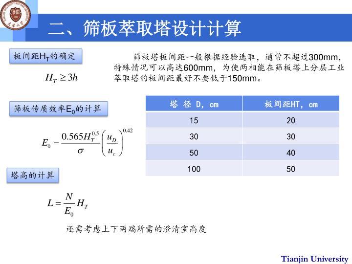 二、筛板萃取塔设计计算