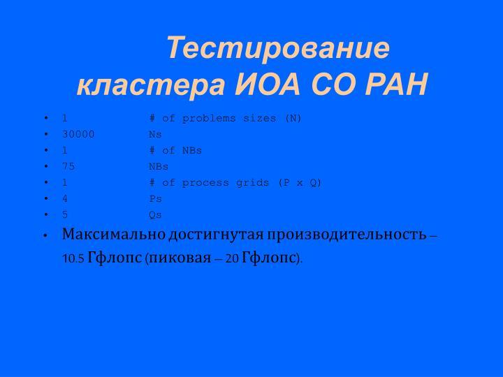 Тестирование кластера ИОА СО РАН