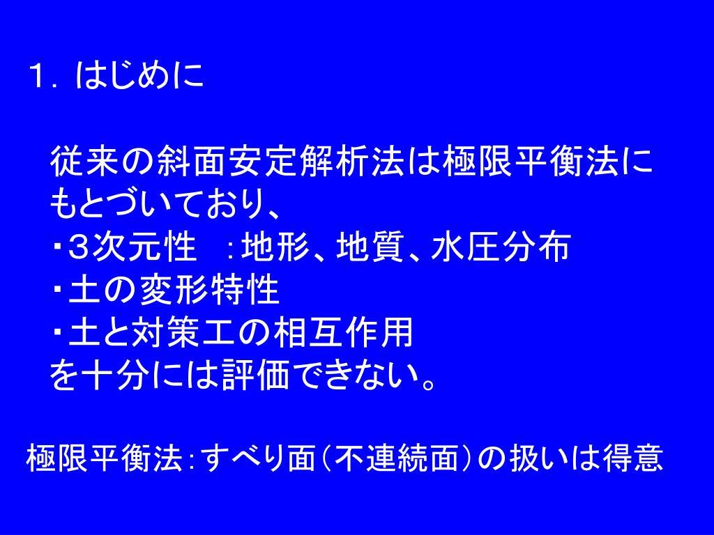 PPT - 地すべり解析における 有限要素法の利用 PowerPoint ...