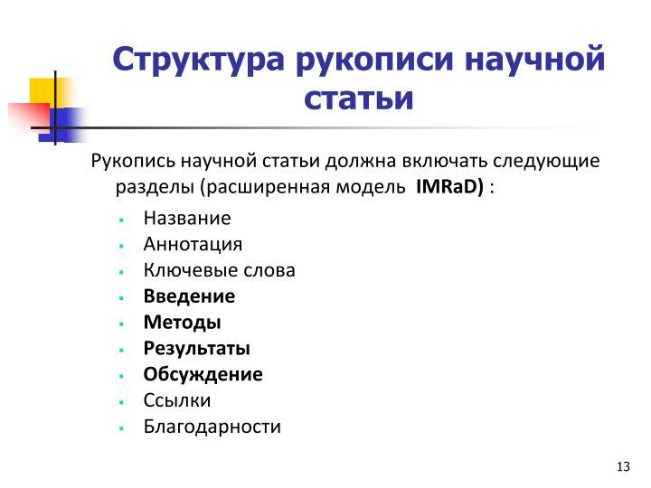 Структура рукописи научной статьи