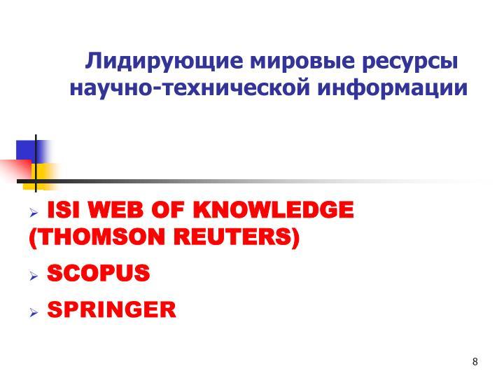 Лидирующие мировые ресурсы научно-технической информации