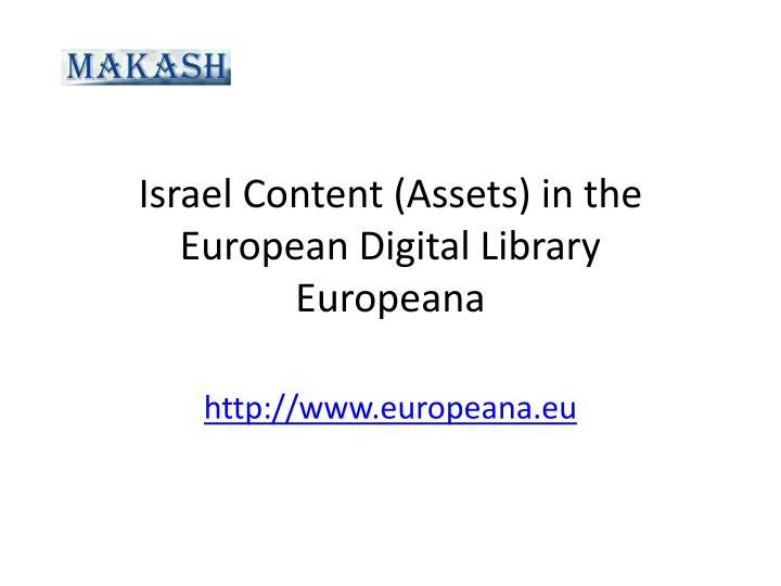 Israel content assets in the european digital library europeana