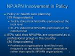 np apn involvement in policy