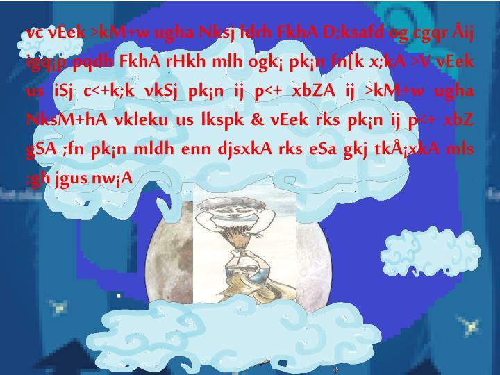 vc vEek >kM+w ugha Nksj ldrh FkhA D;ksafd og cgqr Åij igq¡p pqdh FkhA rHkh mlh ogk¡ pk¡n fn[k x;kA >V vEek us iSj c<+k;k vkSj pk¡n ij p<+ xbZA ij >kM+w ugha NksM+hA vkleku us lkspk & vEek rks pk¡n ij p<+ xbZ gSA ;fn pk¡n mldh enn djsxkA rks eSa gkj tkÅ¡xkA mls ;gh jgus nw¡A