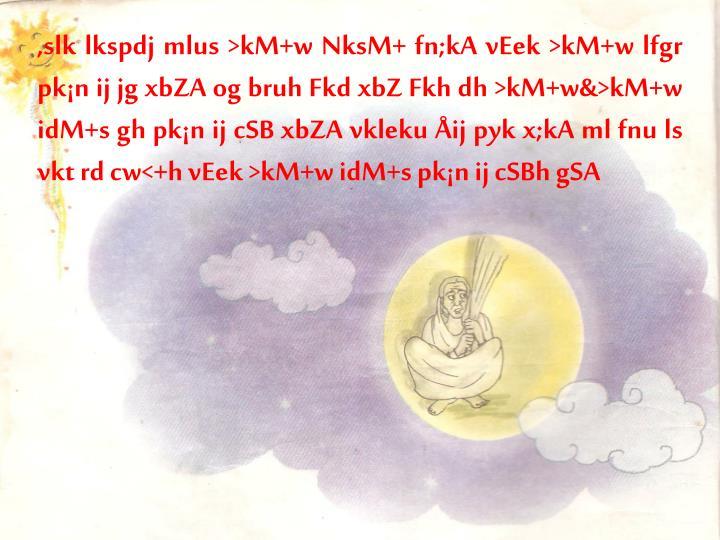 ,slk lkspdj mlus >kM+w NksM+ fn;kA vEek >kM+w lfgr pk¡n ij jg xbZA og bruh Fkd xbZ Fkh dh >kM+w&>kM+w idM+s gh pk¡n ij cSB xbZA vkleku Åij pyk x;kA ml fnu ls vkt rd cw<+h vEek >kM+w idM+s pk¡n ij cSBh gSA