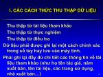 i c c c ch th c thu th p d li u