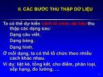 ii c c b c thu th p d li u2