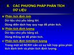 ii c c ph ng ph p ph n t ch d li u1