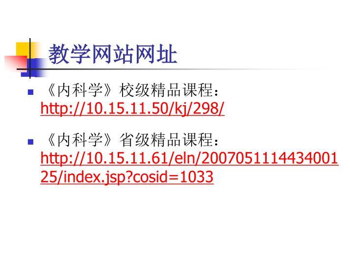 教学网站网址