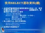 select6