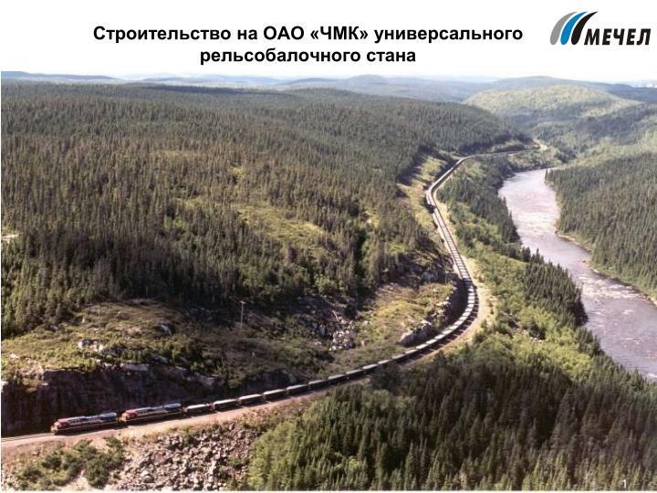 Строительство на ОАО «ЧМК» универсального