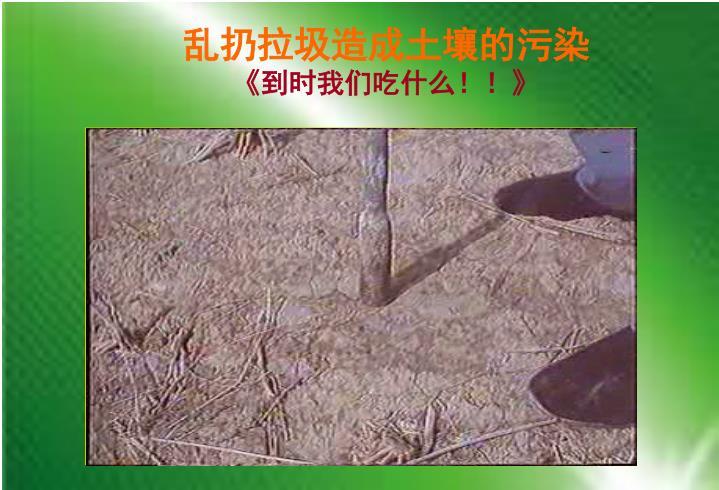 乱扔拉圾造成土壤的污染
