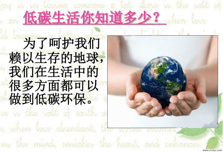 低碳生活你知道多少?
