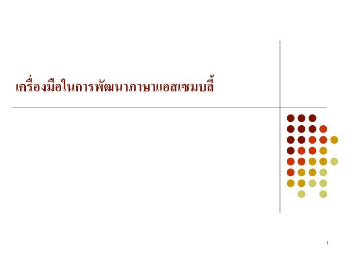 เครื่องมือในการพัฒนาภาษาแอสเซมบลี้