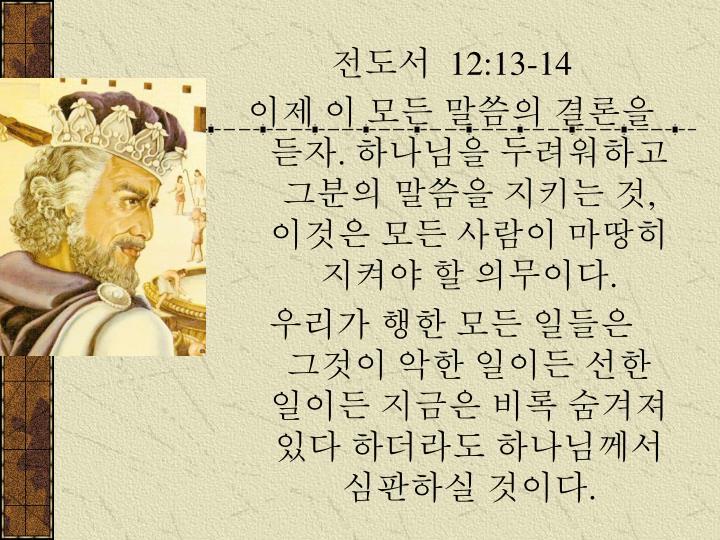 전도서  12:13-14