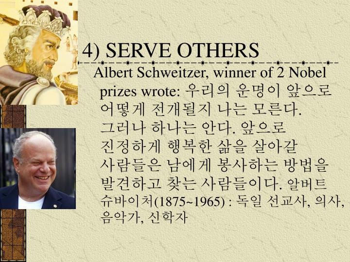 4) SERVE OTHERS