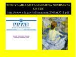 cdc http www cdc gov std treatment 2006 rr 5511 pdf