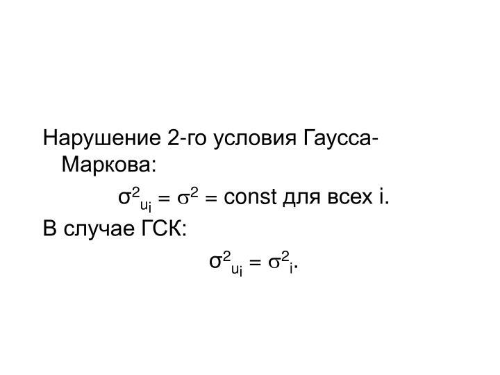 Нарушение 2-го условия Гаусса-Маркова: