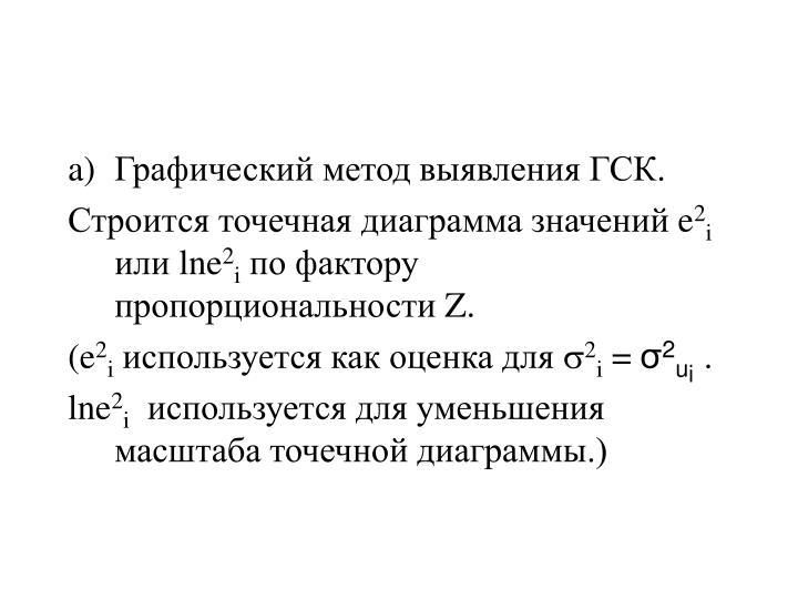 Графический метод выявления ГСК.