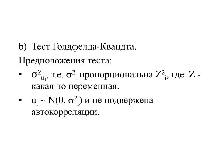 Тест Голдфелда-Квандта.