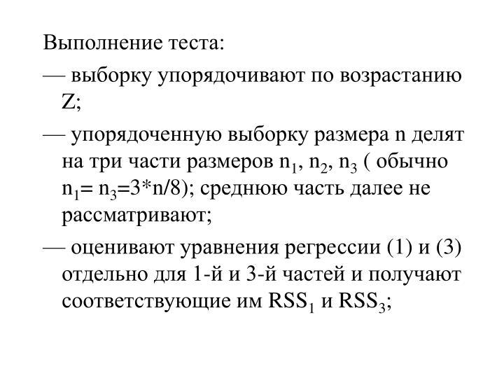 Выполнение теста: