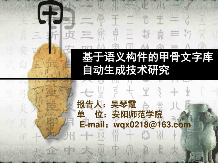 报告人:吴琴霞