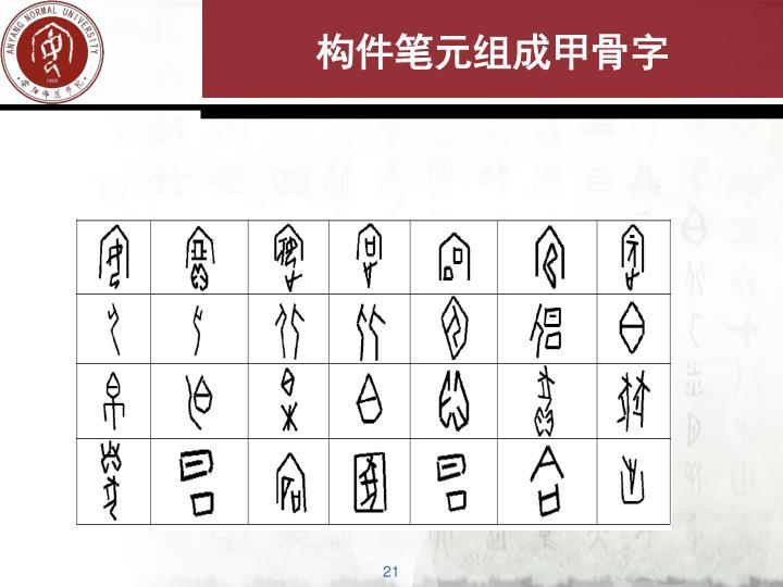 构件笔元组成甲骨字