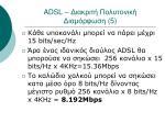 adsl 5