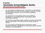 9 pants jaunie u br vpr t gais darbs http www likumi lv doc php id 175920