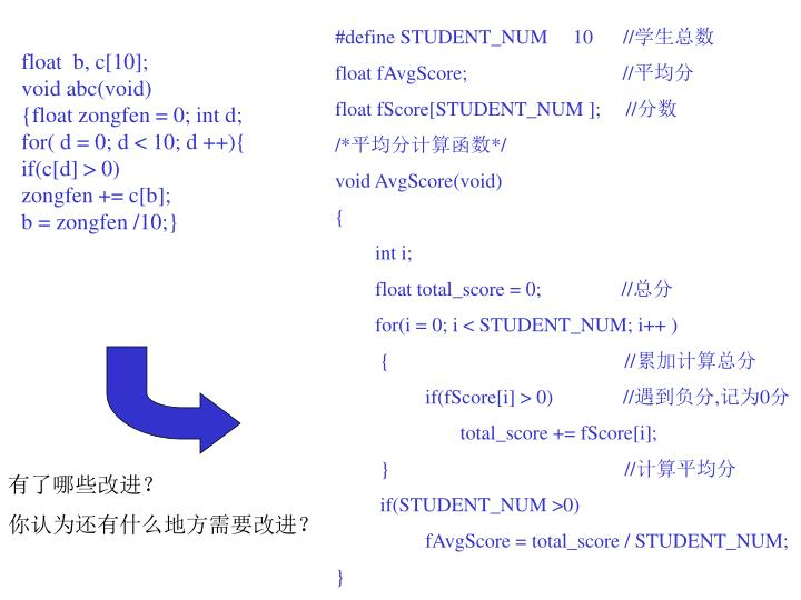 #define STUDENT_NUM     10      //