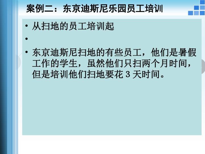 案例二:东京迪斯尼乐园员工培训