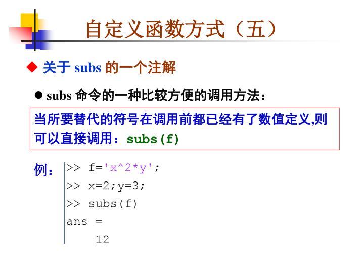 自定义函数方式(五)