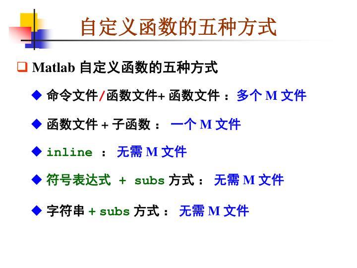 自定义函数的五种方式