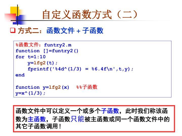 自定义函数方式(二)