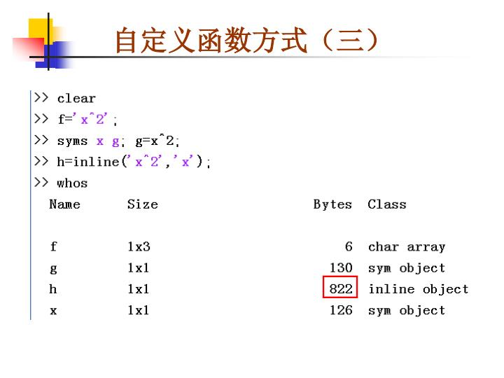 自定义函数方式(三)